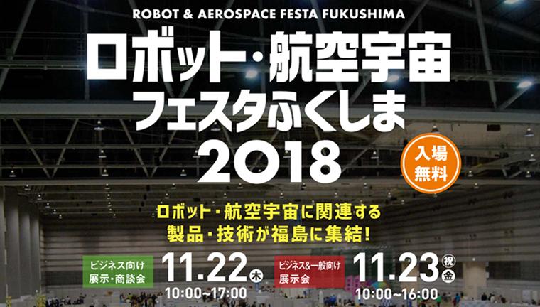 ロボット・航空宇宙フェスタふくしま2018