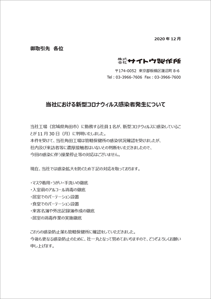 20.12.02_お知らせ.jpg