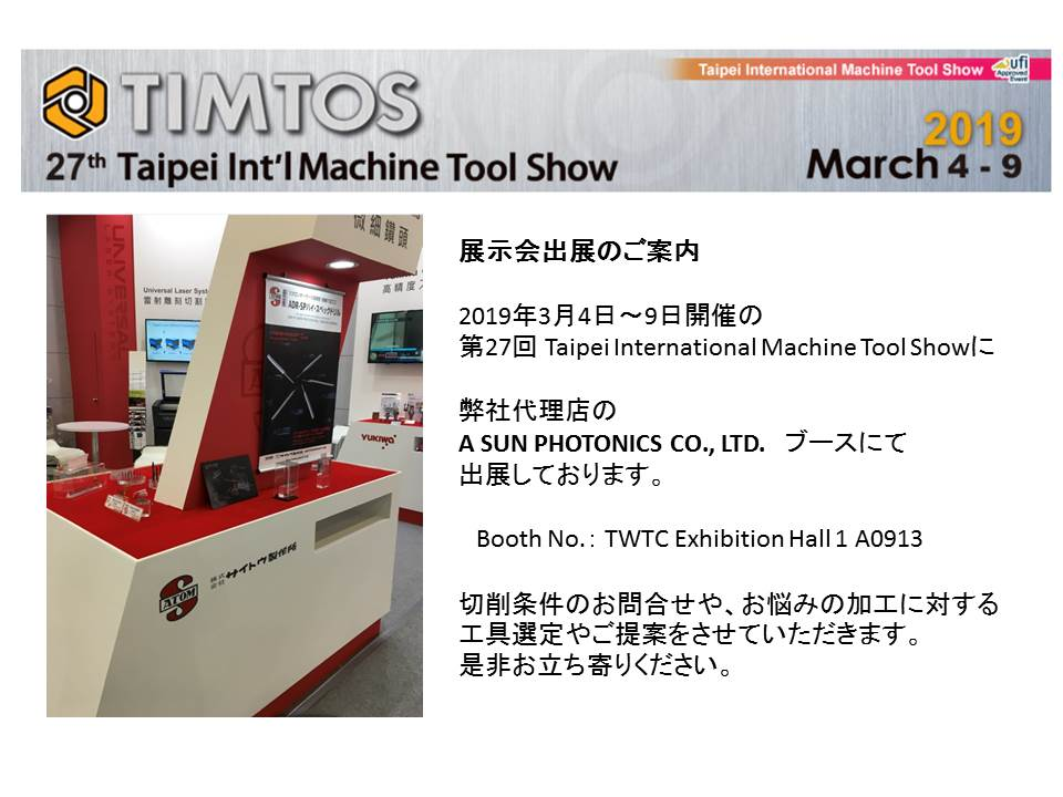 第27回 Taipei International Machine Tool Show