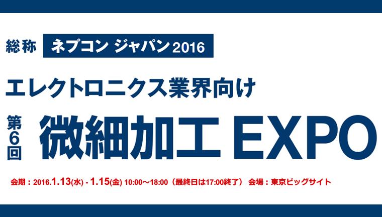 第6回微細加工EXPO
