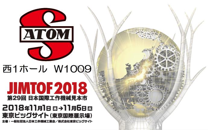 第29回 日本国際工作機械見本市(JIMTOF2018)