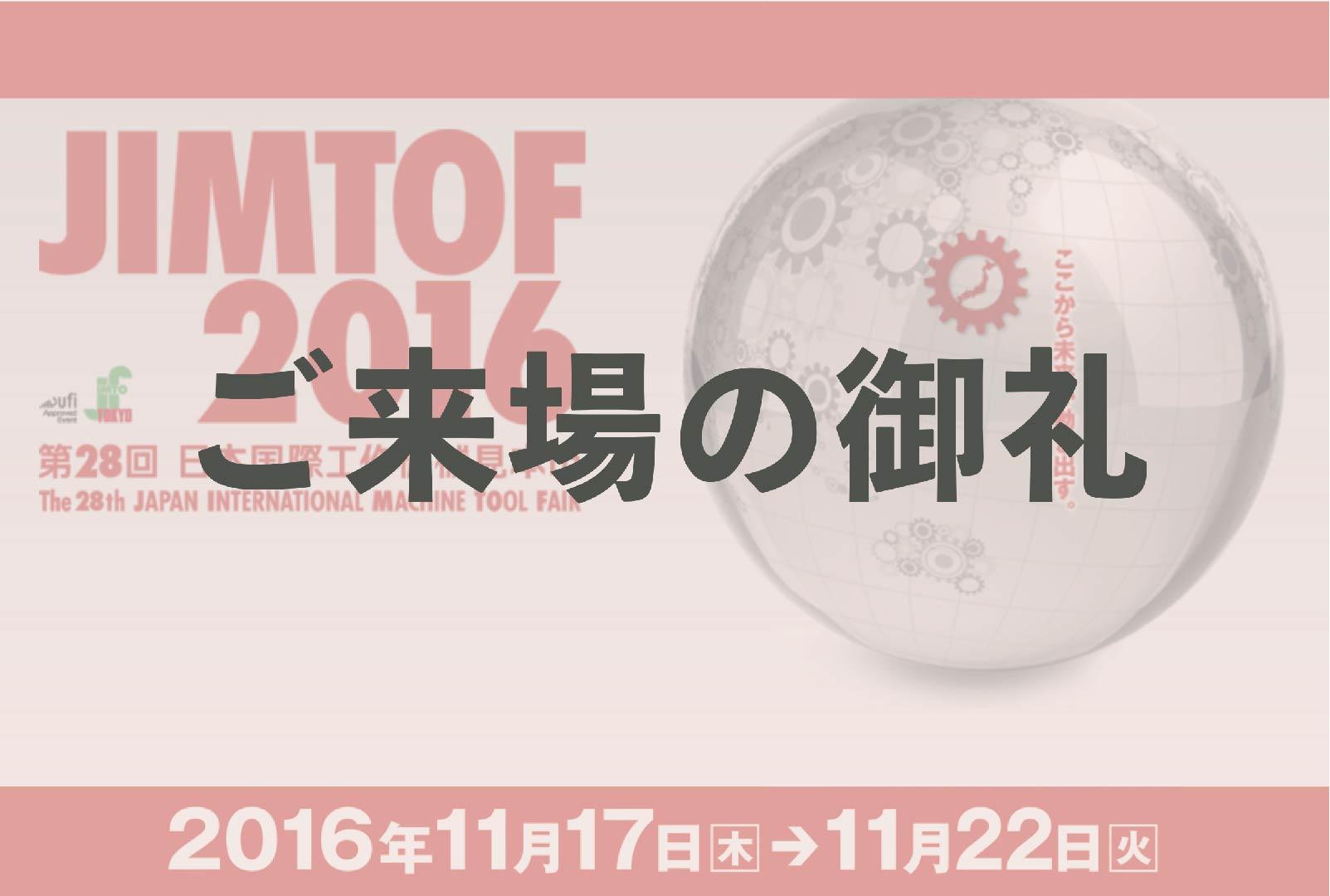 第28回 日本国際工作機械見本市(JIMTOF2016)